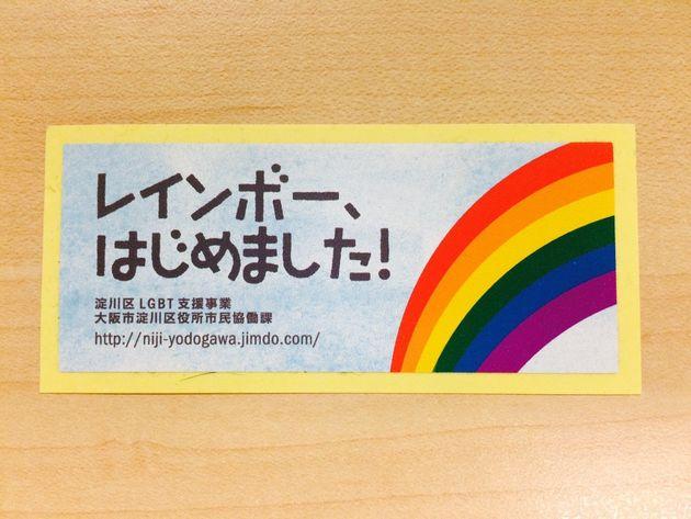「同性愛、日本は
