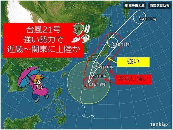 【台風21号】予報円に東京がすっぽり 23日には近畿から関東上陸か