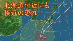 【台風21号】北海道平地では積雪の恐れ