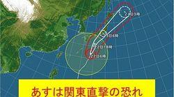 【台風21号】超大型台風が関東に直撃か 屋外の行動は極めて危険