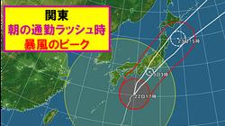 【台風21号】朝の通勤時は暴風のピーク 昼は最高気温25度に急上昇