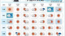 27日からおおむね晴れ 秋晴れで洗濯日和のお天気に