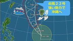 【台風22号】強い勢力で沖縄へ