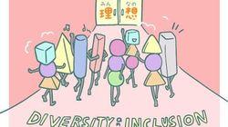 サイボウズ式:多様性を「受け入れる」のは荷が重い。でも「そこにいる」と認めることならできるかも