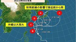 【台風22号】28日には暴風域を伴って沖縄に接近 本州接近は29日からの見込み