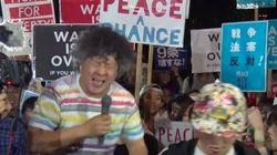 茂木健一郎さん、SEALDsデモで忌野清志郎を歌い、そして踊る「安保法案、腐った法律」【動画】