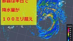 【台風22号】沖縄本島に最接近 半日で135.5ミリの大雨