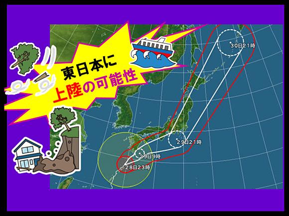 【台風22号】各地の大雨と暴風のピークは?