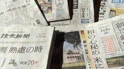 年始の新聞一面、朝日と産経がともに扱った「日本の心」とは?