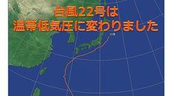 【台風22号】温帯低気圧に変わる、しかし油断できない