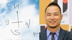 「新しい地図」ロゴは佐野研二郎氏がデザインしていた