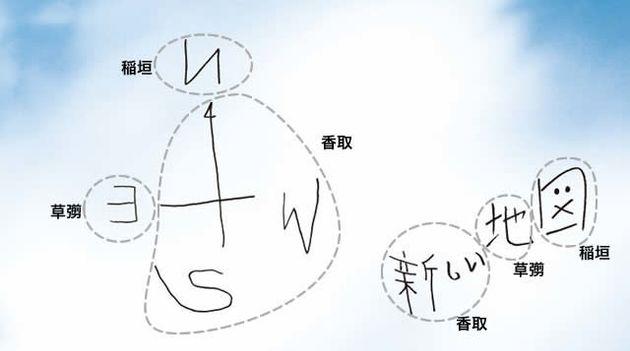 「新しい地図」ロゴの文字は誰が描いた?(元ロゴにハフポストが名前を追記)