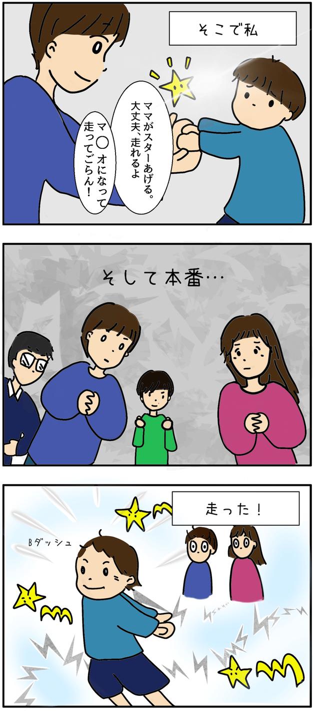 サイボウズ式:ゲームに目覚めた4歳の子ども、苦手な運動会でまさかのBダッシュ?