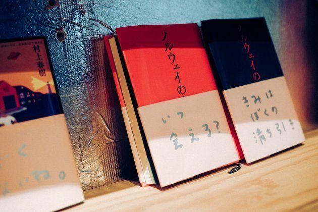 手塚さんが経営する本屋「歌舞伎町ブックセンター」に置かれた本に巻かれた無地のカバーには、お客さんが自由にコメントを書けるようになっている。
