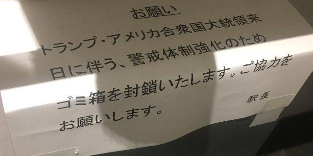 トランプ大統領来日で、駅では女子トイレの汚物入れまで封鎖される