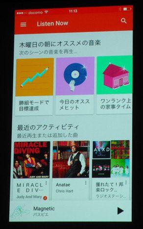 グーグルの定額制音楽配信サービス「Google Play