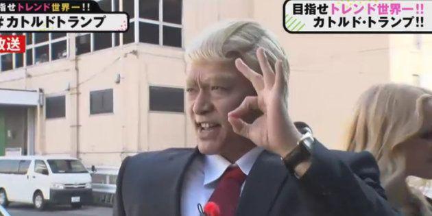 ドナルド・トランプ米大統領に扮した香取慎吾