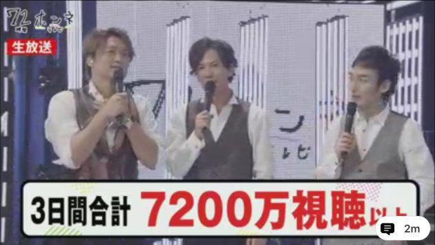 稲垣吾郎、草彅剛、香取慎吾、号泣で「72時間ホンネテレビ」締めくくる 総視聴回数は?