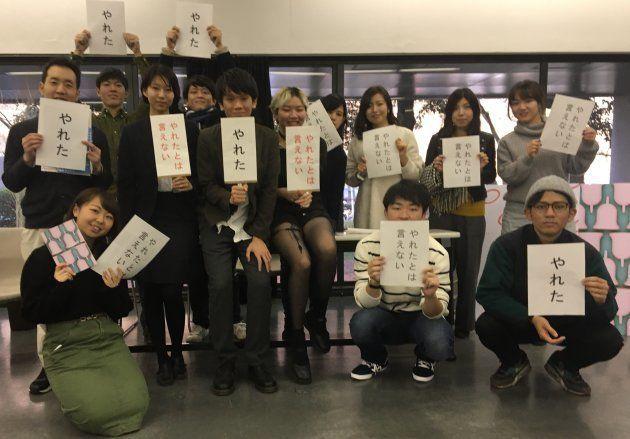「リアル『やれたかも委員会』@中央大学」に参加した学生たち