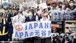【アパホテル問題】在日中国人が新宿で抗議デモ BBCは動画で紹介
