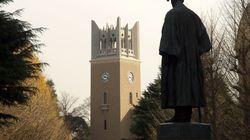 早稲田大学に爆破予告 構内立ち入り禁止に