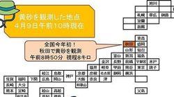 秋田で黄砂、日本への飛来301日ぶり 他地域にも拡散のおそれ
