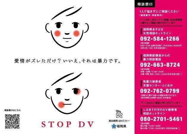 DV相談窓口周知ステッカー(女性トイレ用)