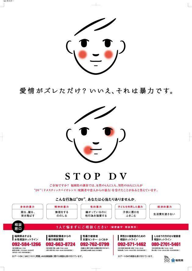 福岡県のDV防止啓発ポスター