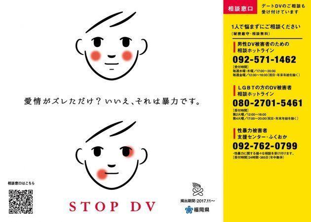 DV相談窓口周知ステッカー(男性トイレ用)