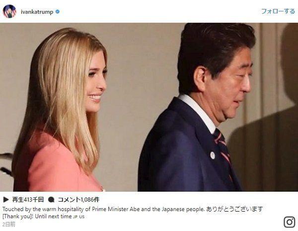 イヴァンカ・トランプ氏、訪日終え日本の「温かいおもてなし」に感謝