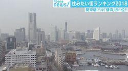 """""""住みたい街ランキング""""トップに「横浜」、常連の恵比寿と吉祥寺を抑えた要因は"""