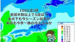 10日朝から冷え込み強まる 全国の半数以上で5度以下に
