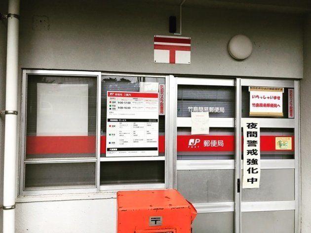 一時閉鎖された竹島簡易郵便局=鹿児島県三島村の竹島