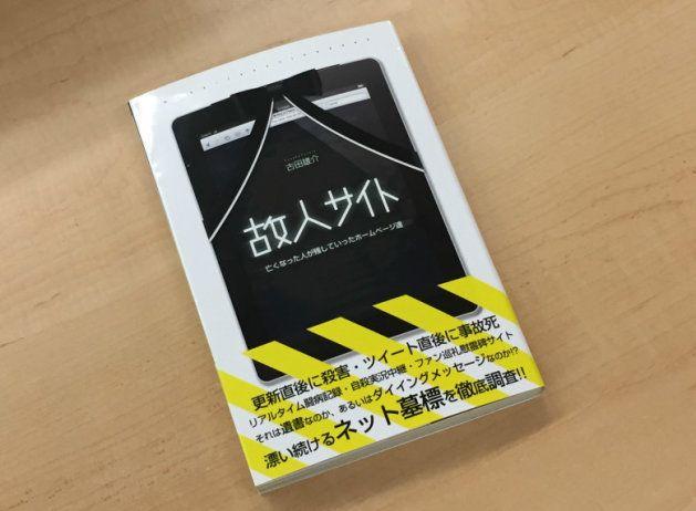 古田雄介さんの著書「故人サイト」(社会評論社)