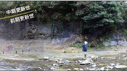チバニアン(千葉時代)に内定 地質年代に日本の地名が初使用へ