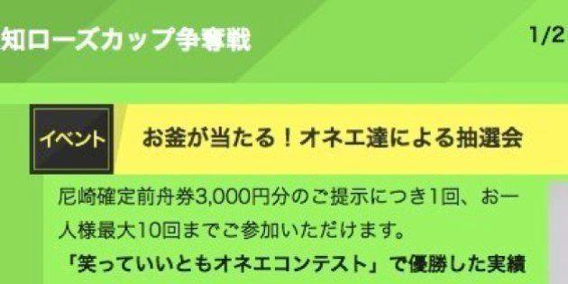 「オネエの素質あるわね」尼崎競艇のイベント企画が中止に LGBTが偏見と感じたポイントは