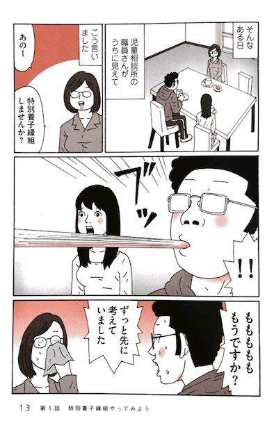 里子と特別養子縁組。マンガ家の古泉智浩さんが、いまの家族を語りました。