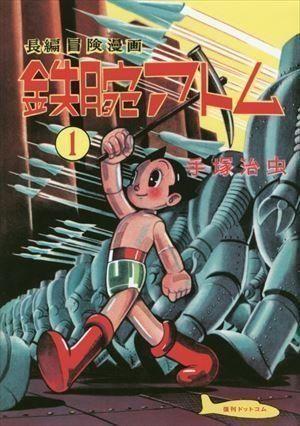 『鉄腕アトム』4月7日生まれのロボットに、手塚治虫が託したメッセージ