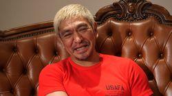 「ドキュメンタルを見ている人だけにわかる優越感の笑いがある」。松本人志が語る「ドキュメンタル」の魅力とは?
