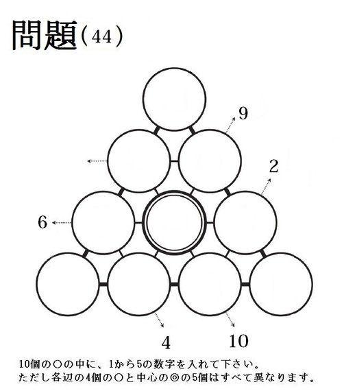 三角パズルに挑戦! 第22回