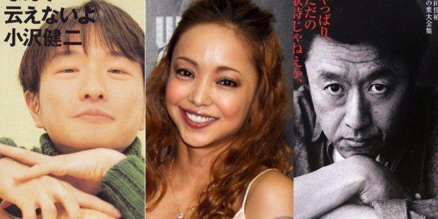 左から小沢健二、安室奈美恵、桑田佳祐。