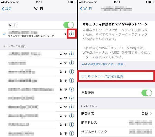 ▲Wi-Fiアドレスの右横にある「i」をタップ(左)。「このネットワーク設定を削除」をタップし、次の画面で「解除」をタップ(右)