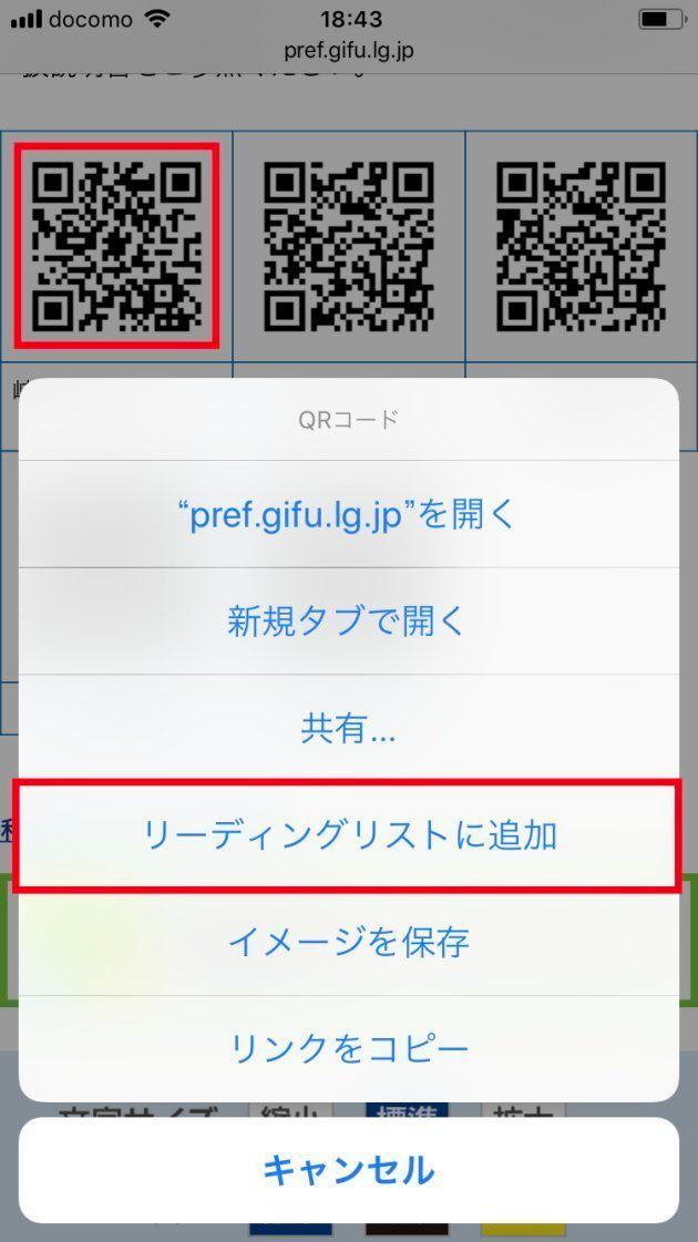 ▲QRコードを長押しし、「リーディングリストに追加」をタップ