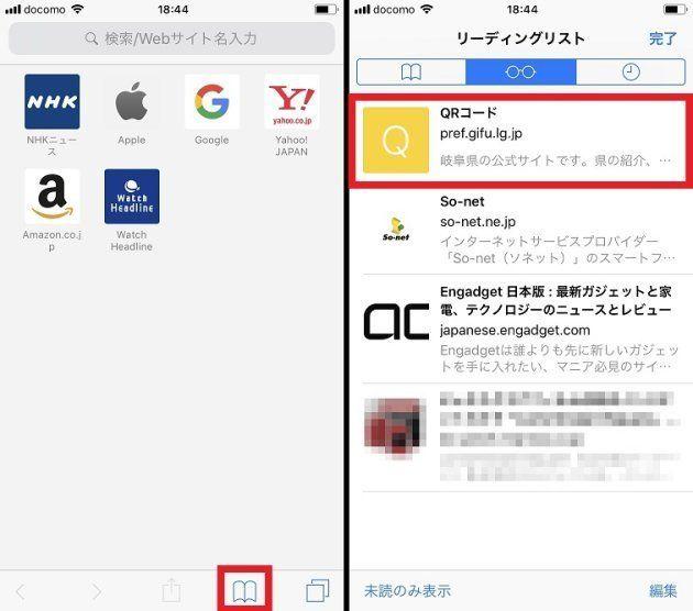 ▲Safariを開き、本のアイコンをタップ(左)。虫眼鏡のアイコンをタップする。「リーディングリスト」画面が表示された。開きたいウェブページをタップ(右)