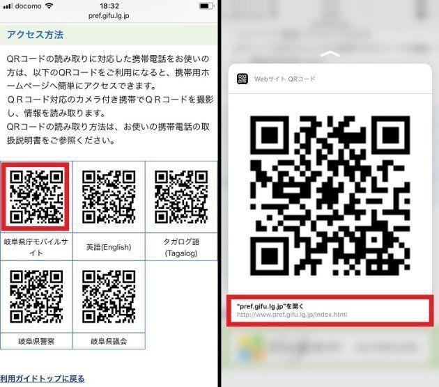 ▲QRコードをプレスする(左)。サイトのプレビューが表示された(右)