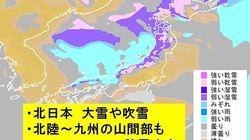 強烈な寒気、土日は年末年始頃の寒さ 各地で積雪の可能性