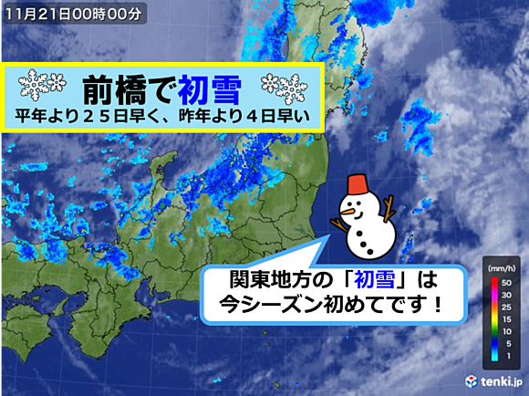 関東で「初雪」