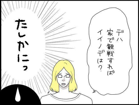 パブ・ショック―『スコットランド人夫の日本不思議発見記』(18)