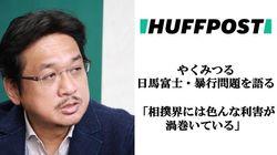 日馬富士問題をやくみつるが語る「相撲界には色んな利害が渦巻いている」【インタビュー】