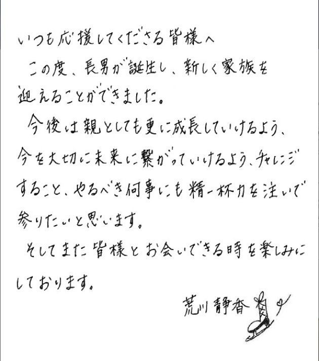 荒川静香さんが第二子を出産「長男が誕生し、新しく家族を迎えることができました」